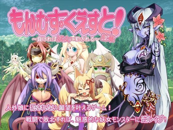 Monster girl quest part